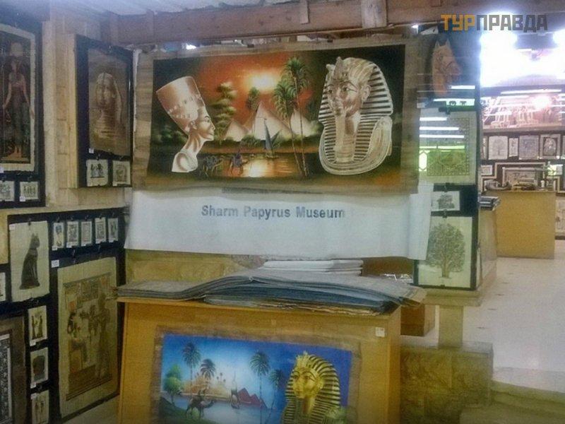 Музей папируса в Шарм-эль-Шейхе
