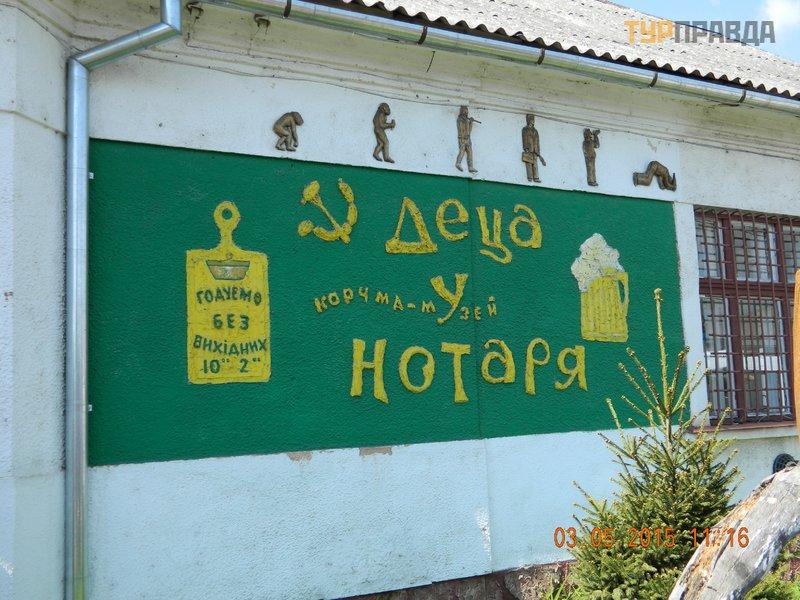 Корчма-музей «Деца у нотаря»