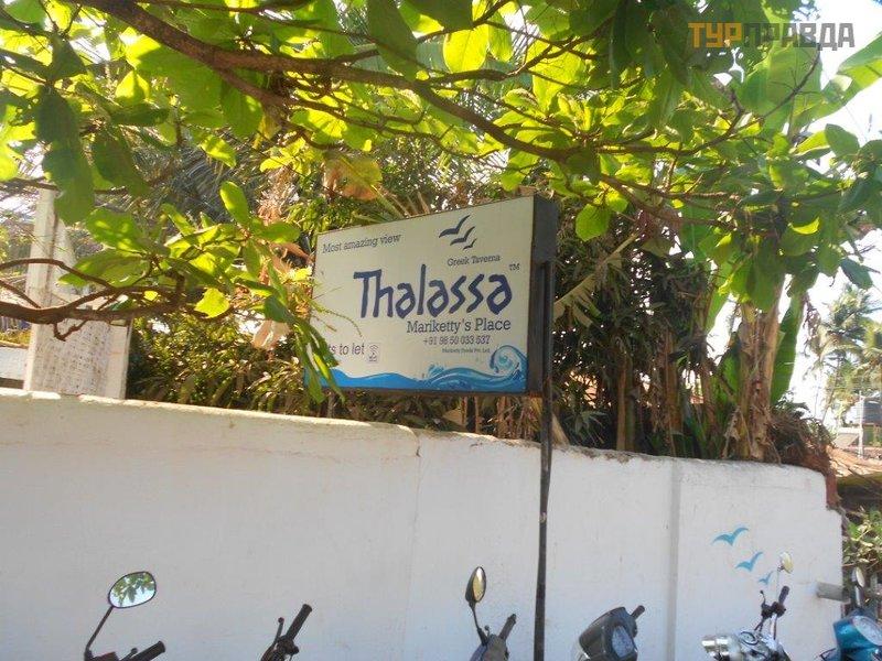 Ресторан Thalassa в Вагаторе
