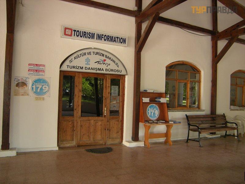 Туристический информационный центр Сиде