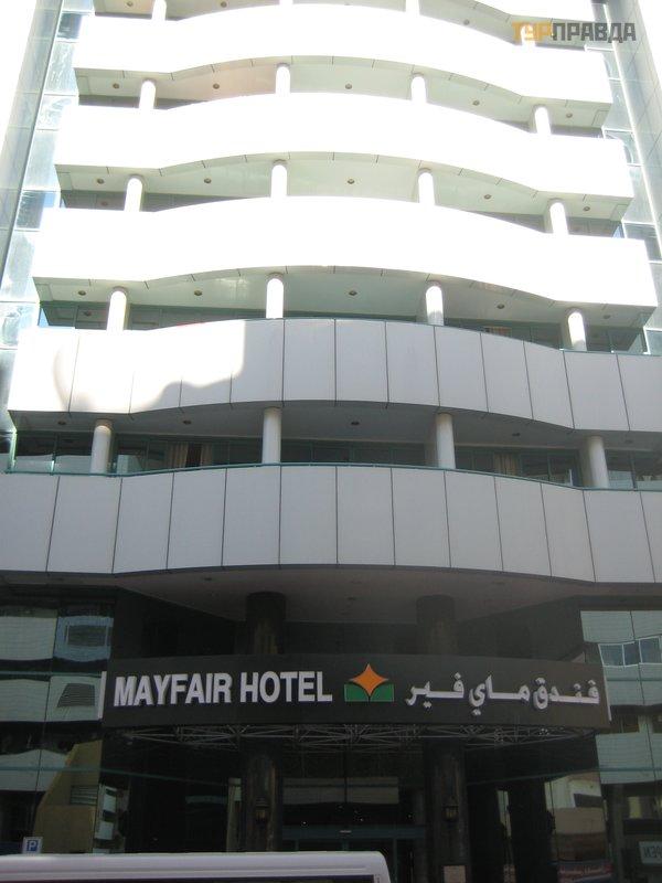Mayfair 3 оаэ дубай можно ли купить недвижимость за рубежом